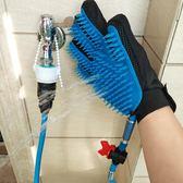 寵物洗澡神器花灑按摩清潔硅膠手套五指連管噴水狗狗洗澡器按摩刷 娜娜小屋
