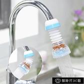 水龍頭防濺水花灑過濾器廚房面盆濾水器可旋轉伸縮萬向噴頭節水器