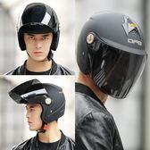 電瓶電動機車頭盔保暖輕便式防霧安全帽【不二雜貨】