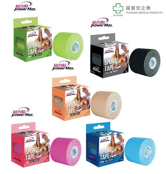 【福健佳健康生活館】∵ 給力貼PowerMax ∴ 醫療型彈性貼布(50mm*4.6M)