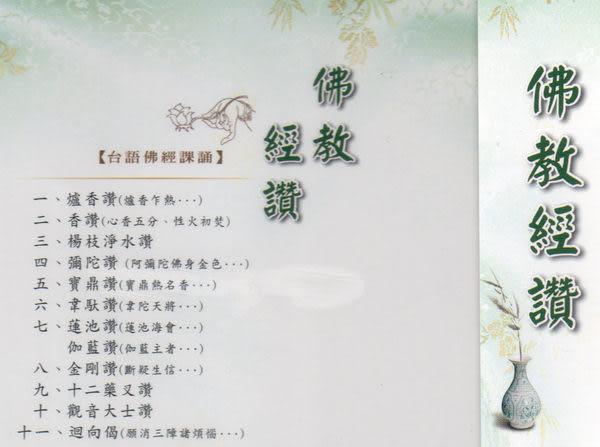 台語佛經課誦15 佛教經讚 CD  (音樂影片購)