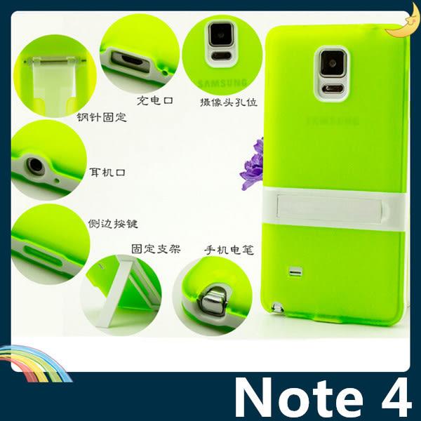 三星 Note 4 N910 半透支架保護套 軟殼 類磨砂霧面 輕薄全包款 馬卡龍糖果色 矽膠套 手機套 手機殼