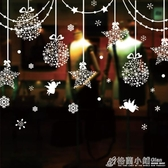 聖誕節裝飾品餐廳掛飾牆貼紙玻璃櫥窗貼畫店鋪窗戶移門貼星星雪花ATF 格蘭小舖