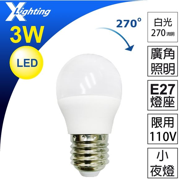 LED 3W E27(白光)燈泡 小夜燈 限110V EXPC X-LIGHTING(5W 7W 9W)