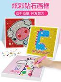 兒童點??石畫diy手工制作女孩卡通創意寶寶貼畫小學生玩具