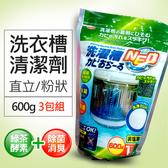 【AIMEDIA艾美迪雅】洗衣槽清潔劑600g(粉末)添加綠茶酵素3入優惠組