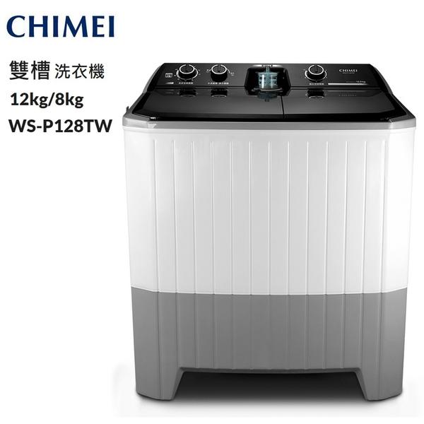 CHIMEI奇美洗12Kg/脫8kg雙槽洗衣機 WS-P128TW~含基本安裝