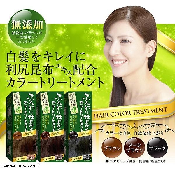 日本 北海道利尻昆布 無添加 護髮染 染髮劑