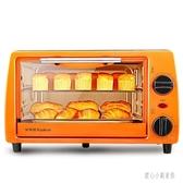 220V 電烤箱11升小型烤箱多功能家用烘焙控溫迷你蛋糕全自動  LN3190【甜心小妮童裝】