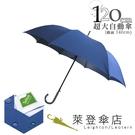 雨傘 萊登傘 素色 自動直傘 超大傘面 120公分 可遮數人 易甩乾 鐵氟龍 Leotern 沉穩深藍