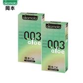 【即期買1送1】岡本003Aloe極薄蘆薈保險套/衛生套10入裝-效期至2020/3