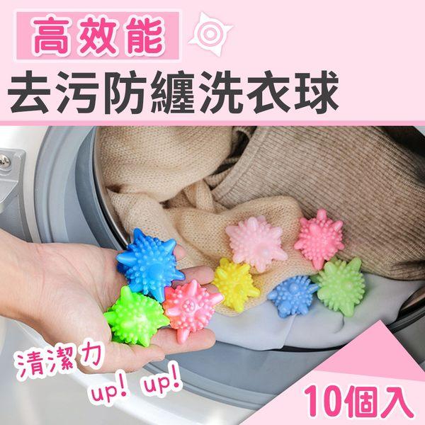 矽膠 清潔球  防纏洗衣球 環保洗衣球★高效能去污防纏洗衣球(10入) NC17080216 ㊝加購網
