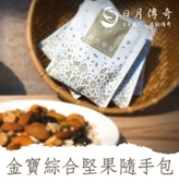 日月傳奇 金寶綜合堅果隨手包25G【200包/箱】