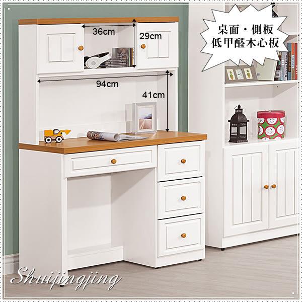 【水晶晶家具/傢俱首選】頌伊3.2呎低甲醛木心板柚木白雙層書桌 ZX8641-6