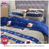 法蘭絨【薄被套+厚床包】6*6.2尺/加大˙四件套厚床包組/御芙專櫃『星光織戀』冬季必購保暖商品