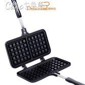 華夫餅模具家用烘培餅干模具燃氣蛋糕烤盤華夫餅機DIY工具「Chic七色堇」