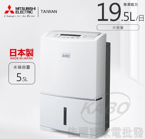 【佳麗寶】[留言加碼折扣](MITSUBISHI三菱)日本製19.5L清淨除濕機【MJ-E195HM】現貨