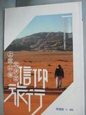 【書寶二手書T9/地圖_LGT】上路以後,我決定信仰旅行_林珈辰