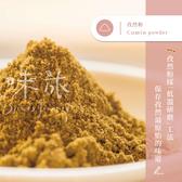 【味旅嚴選】|孜然粉|Cumin Seeds Powder|茴香系列|100g