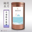 水蜜桃烏龍茶(100g)香郁可口的水蜜桃香氣 南投金萱茶葉。鏡花水月。