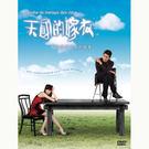 台劇 - 天國的嫁衣DVD (全29集)...