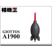 Giottos A1900 火箭式吹球 大型