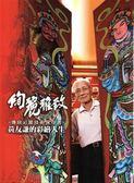 絢麗雅致:傳統彩繪技術保存者-黃友謙的彩繪人生