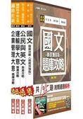 【105年適用版,高分強效必備】鐵路[佐級][運輸營業]題庫套書(附讀書計畫表)