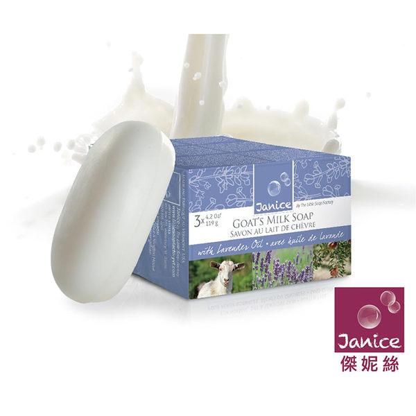 傑妮絲Janice 山羊奶潤膚香皂-薰衣草 (119g)