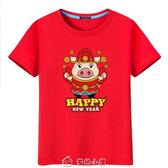 本命年T恤豬年衣服純棉情侶半袖男女紅色打底衫大碼財神新年短袖 多色小屋