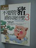 【書寶二手書T9/勵志_MDV】不要管豬跟你說什麼3_王國華