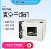 真空幹燥箱烘箱 6020/6050 恒溫加熱箱工業不銹鋼烤箱 MKS薇薇