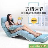 懶人沙發椅子單人榻榻米可折疊沙發床現代簡約臥室陽臺 台飄窗小躺椅 限時85折