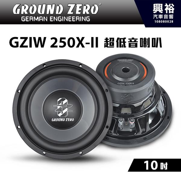 【GROUND ZERO】德國零點 GZIW 250X-II 10吋 超低音喇叭 *低音+車用喇叭+德國製造*