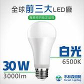 【木林森 Forest Lighting】30W LED高亮度球泡燈(白光)