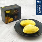 【阿家海鮮】泰果冠冷凍榴槤果肉 淨重300g/包(真空果肉包裝)