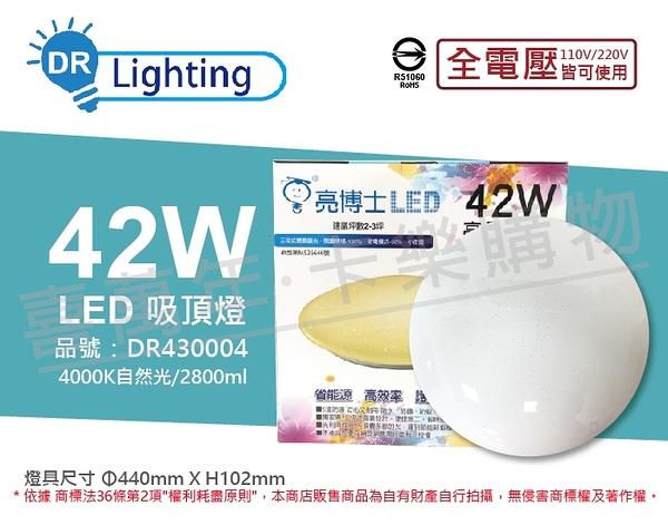 亮博士 LED 42W 4000K 自然光 全電壓 亮麗 星空 壁切三段可調光 吸頂燈 _ DR430004