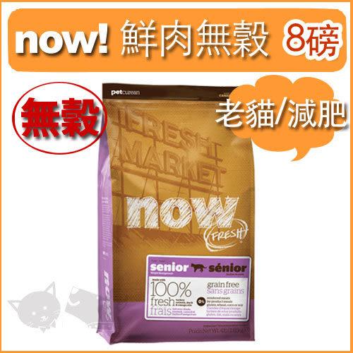 [寵樂子]《NOW!》Fresh鮮肉無穀天然糧-老貓配方 8磅 / 貓飼料