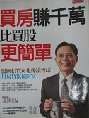 【書寶二手書T7/投資_KIM】買房賺千萬,比買股更簡單_溫國信