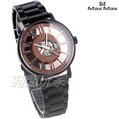 Max Max 低調沉穩 鏤空時尚 自信簡約 美學 IP黑電鍍 不銹鋼腕錶 中性錶 黑x咖啡 MAS7038-4