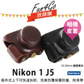 放肆購 Kamera Nikon J5 相機皮套 兩件式 10-30mm 定焦鏡 相機包 復古皮套 內附背帶 保護套 相機套