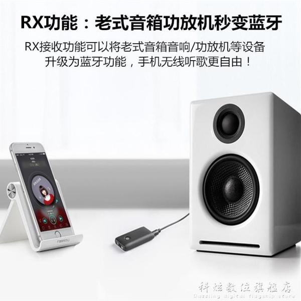 藍芽5.0適配器aux電視電腦音頻發射器轉無線音響箱耳機藍芽接收器 科炫數位