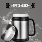 磁化杯養生杯治結石堿性水杯陶瓷保溫杯男不銹鋼磁化內膽杯子 【全館免運】
