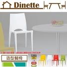 【 C . L 居家生活館 】Y212-13 香黛爾造型椅(白色/PP成型/9605)