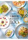 生酮燃脂瘦身家常菜100道:狂減30公斤!好吃又好瘦!健康不挨餓!