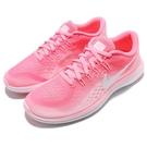 【六折特賣】Nike 慢跑鞋 Wmns Flex 2017 RN 粉紅 白 輕量化 女鞋 運動鞋【PUMP306】 898476-601