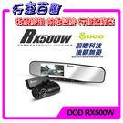 【送16G】 DOD RX500W 後視鏡型 前後雙鏡 行車記錄器 另售 LS470W MIO 588 688 538 R52 R50