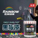 【漆寶】虹牌水性黑板漆 (1公升裝) ◆...