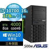 【南紡購物中心】ASUS 華碩 W480 商用工作站 i7-10700/16G/1TB+1TB/RTX4000/Win10專業版/3Y
