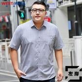 短袖襯衫大碼男加肥男裝夏季肥佬襯衣寬鬆休閒【左岸男裝】